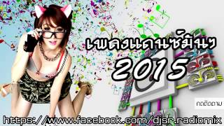 Download lagu เพลงแดนซ์มันๆ 2015 NTP1  Shadow 3Cha  Pim Amara   YouTube 360p