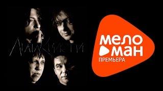 Download Агата Кристи -  Избранное = Лучшие песни Mp3 and Videos