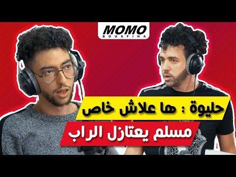 7liwa avec Momo - حليوة : ها علاش خاص مسلم يعتازل الراب