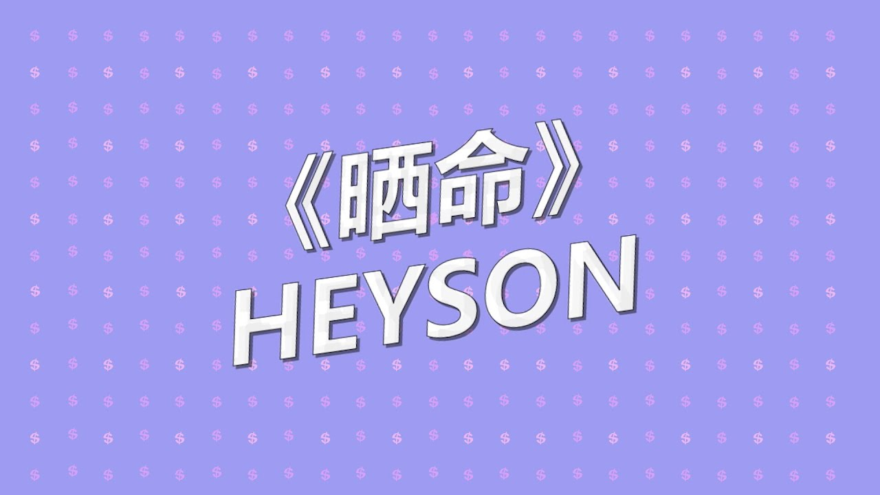 【粤语原创说唱】《晒命》Heyson