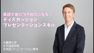 【WEB OPEN CAMPUS】英語コミュニケーション専攻の先生へ3つの質問!
