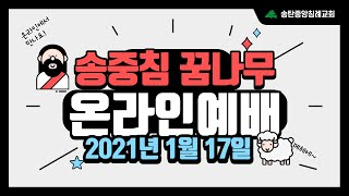 송탄중앙침례교회 정원교전도사 어린이설교 (유년/무디/초…