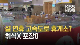 고속도로 휴게소, 내일부터 5일간 매장 내 식사 금지…포장만 가능 / KBS 2021.02.09.