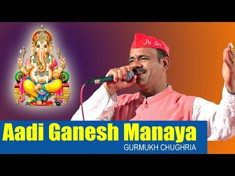 Aadi Ganesh Manaya | Gurmukh Chughria | Thane Sindhi Club| Cheti Chand 2017