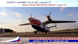 видео: RC.Beriev-12P 200 scale  1x10 AMPFIBIOUS AIRCRAFT.   Бе-12П 200 самолет-амфибия. масштаб 1х10
