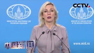 [中国新闻] 俄外交部:西方国家对中国和世卫组织的无端指责失当 | 新冠肺炎疫情报道