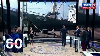 """Киев хочет продать """"Норд"""", российские моряки по-прежнему остаются в заложниках. 60 минут от 19.10.18"""