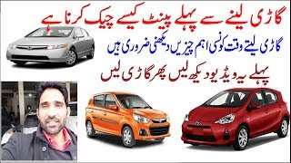 buy used car tips !in pakistan full urdu tutorial !