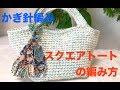 かぎ針編み★スクエアトートの編み方 の動画、YouTube動画。