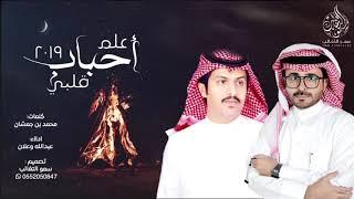 شيلة علم احباب قلبي الاولين | كلمات محمد بن جمشان واداء عبدالله وعلان | +Mp3