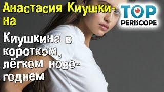 Киушкина в коротком, лёгком новогоднем платье. Перископ Киушкиной (2015, TopPeriscope.Ru)