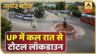 Up में कल रात से Total Lockdown, जानिए किन चीजों पर रहेगी पाबंदी और कहां छूट | Abp News Hindi