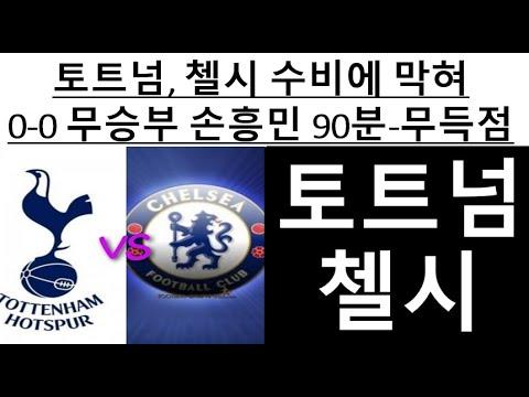 토트넘, 첼시 수비에 막혀 0-0 무 손흥민 90분-무득점 #투데이이슈