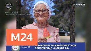 На этой неделе умерла знаменитая пенсионерка-путешественница - Москва 24
