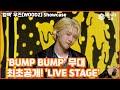 '컴백' 우즈WOODZ, 'BUMP BUMP' 무대 최초공개! '색다른 매력' WOODZ SHOWCASE STAGE