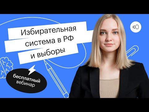 Избирательная система в РФ и выборы | ОГЭ ОБЩЕСТВОЗНАНИЕ 2022