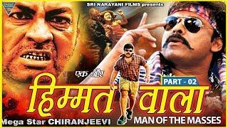 Ek Aur Himmathwala Hindi Dubbed Movie    Part 02    Chiranjeevi, Rimi Sen,Tabu    Eagle Hindi Movies