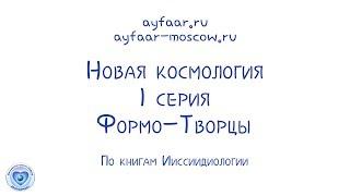 """Мультсериал """"Новая Космология"""" 1 серия """"Формо-Творцы"""""""