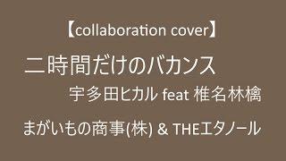 二時間だけのバカンス 宇多田ヒカルfeat. 椎名林檎 COVER