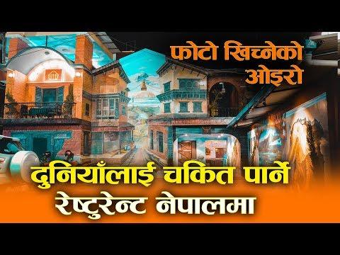 दुनियाँलाई चकित पार्ने  रेष्टुरेन्ट नेपालमा || 3D Restaurant In Nepal || Mazzako TV