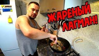 COOK TASTY / ЖАРЕНЫЙ ЛАГМАН!