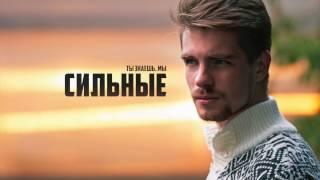 Дима Карташов - Сильные | Премьера песни