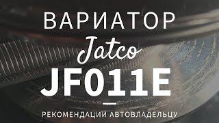 Вариатор Nissan X-Trail (Jatco JF011E). Обслуживание и ремонт