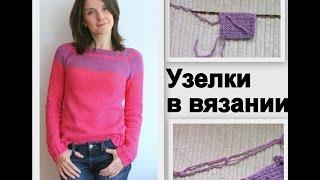 Как красиво завязать узелки или привязать новую нить в работу.  Вязание.