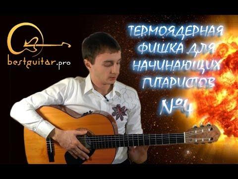 Как научиться играть на гитаре. Термоядерная фишка №4