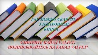 Где можно скачать хорошие книги