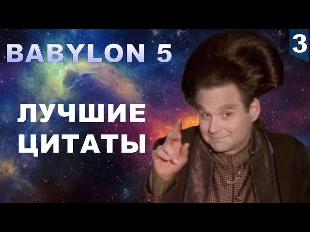 Вавилон-5 - любимые цитаты из легендарного сериала - часть 3