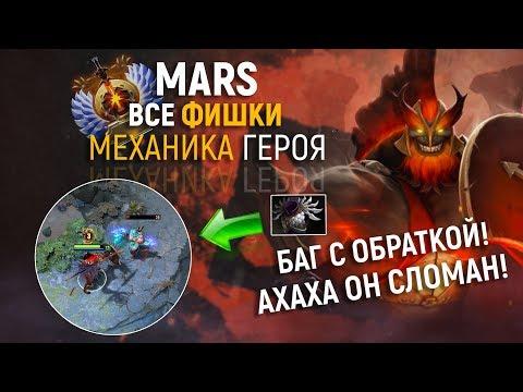 видео: ВСЕ ФИШКИ МАРСА И ЕГО МЕХАНИКА!