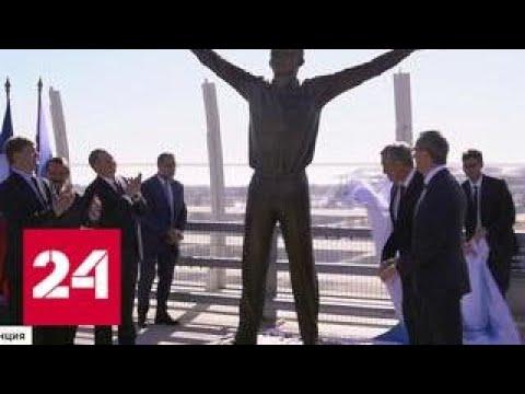 Во Франции открыли памятник Гагарину - Россия 24