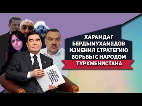 Туркменистан: Харамдаг Бердымухамедов Изменил Стратегию Борьбы с Народом Туркменистана