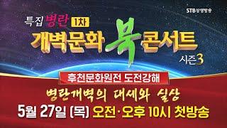 개벽문화북콘서트 시즌3 특집병란 1차 후천문화원전 도전…