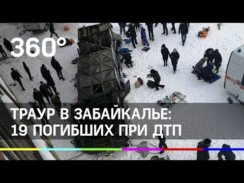 Траур в Забайкалье: 19 человек погибли в ДТП с автобусом