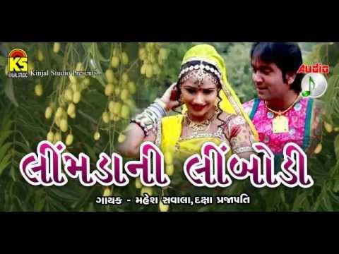 Limbda Ni Limboli Moma  Original Audio Songs  Gujarati DJ Lokgeet  By  Mahesh SavalaDaxa