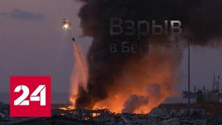 Взрыв аммиачной селитры в Бейруте произошел во время ремонтных работ - Россия 24