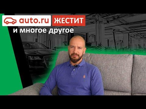 АВТО.РУ ЖЕСТИТ И ДРУГИЕ НОВОСТИ. ClinliCar Auto.ru