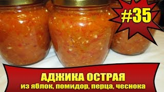 АДЖИКА ОСТРАЯ.#35. Вкуснейшаяя! Из яблок, помидор. Заготовка на зиму.Консервация.Рецепт.