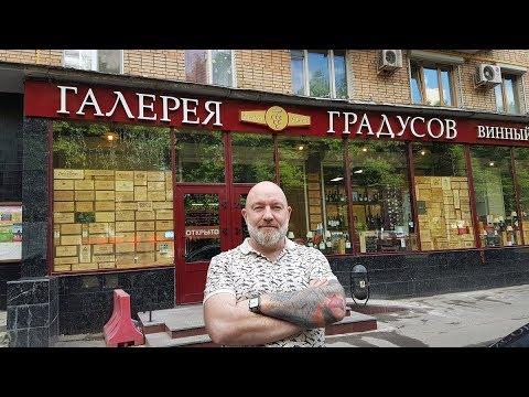 Галерея Градусов, самый большой магазин алкогольных напитков и сигар.
