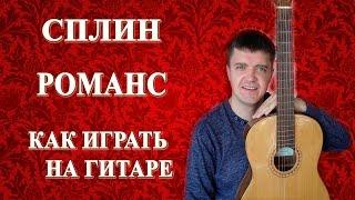 Как играть на гитаре: СПЛИН – РОМАНС | Подробный разбор, видеоурок