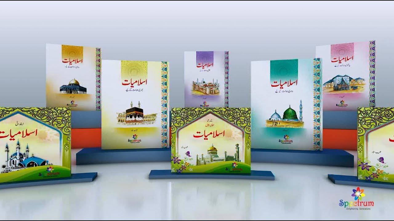 Spectrum Islamiat Books Urdu
