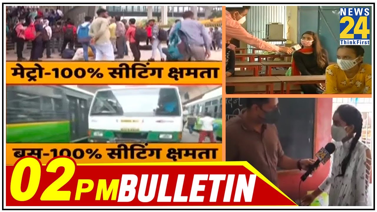 2 PM News Bulletin | 26 July 2021 | Hindi News | Latest News | Today's News || News24
