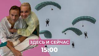 Российские десантники в Беларуси. Первый пост Навального после отравления // Здесь и сейчас