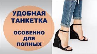 ЛЕТНЯЯ ОБУВЬ НА ТАНКЕТКЕ ЛУЧШИЙ ВЫБОР Особенно ДЛЯ ПОЛНЫХ FASHION SHOES SUMMER 2019. Как Выбрать Размер Обуви на Ламоде