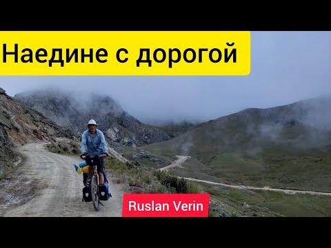 НАЕДИНЕ С ДОРОГОЙ / ПЕРУ / ВЕЛОПУТЕШЕСТВИЕ / Ruslan Verin #59