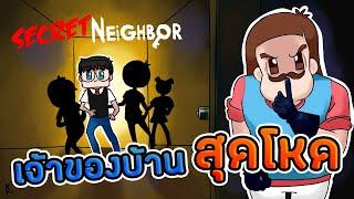 Secret Neighbor - เจ้าของบ้านสุดโหด ปลอมตัวมาเป็นเด็ก