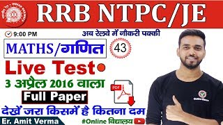 #RRB NTPC/JE   Maths Special Class by Er. Amit Verma   🔴 LIVE TEST   9 PM   Class-43