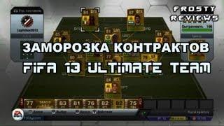 Заморозка контрактов в FIFA 13 ULTIMATE TEAM(Приобрести можно у - http://vk.com/fro8ty ПОДПИСЫВАЙСЯ - youtube.com/user/MrFrosty9 ВКОНТАКТЕ - vk.com/fro8ty FACEBOOK ..., 2013-01-25T04:43:29.000Z)